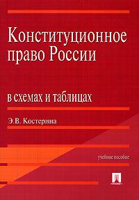 Конституционное право России в схемах и таблицах