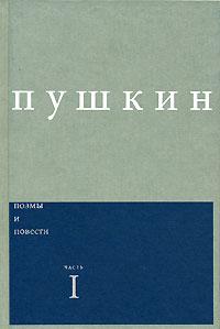 А. С. Пушкин. Поэмы и повести. Часть 1
