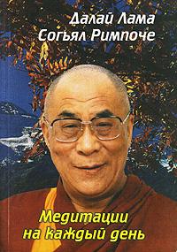 Медитации на каждый день. Далай-лама, Согьял Ринпоче
