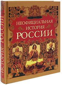 Неофициальная история России. В. Н. Балязин