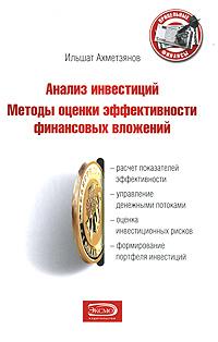 Книга Анализ инвестиций. Методы оценки эффективности финансовых вложений