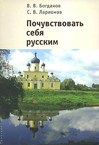 Почувствовать себя русским