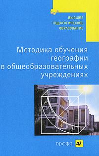 Методика обучения географии в общеобразовательных учреждениях