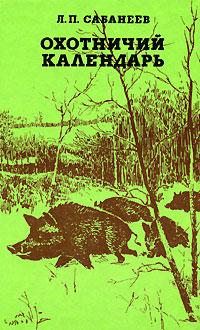 Охотничий календарь. В 2 томах. Том 1. Январь - август