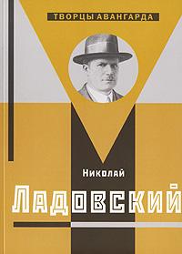 Николай Ладовский ( 978-5-9647-0132-3 )