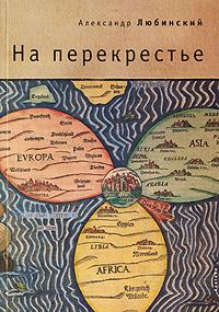 На перекрестье, Александр Любинский