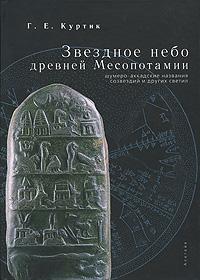 Звездное небо Древней Месопотамии. Шумеро-аккадские названия созвездий и других светил