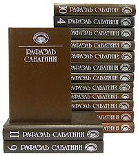 Рафаэль Сабатини. Собрание сочинений в 15 томах (комплект)