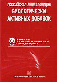 Российская энциклопедия биологически активных добавок