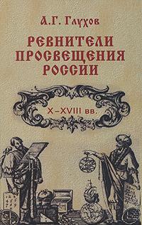Ревнители просвещения России. X-XVIII вв.