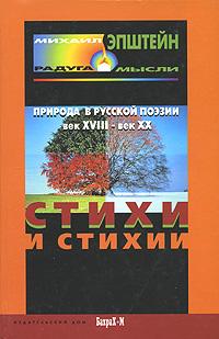 Стихи и стихии. Природа в русской поэзии. XVIII - XX вв