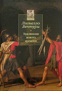 Книга Художники нового времени