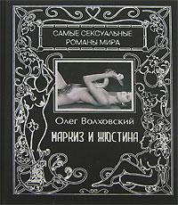 Маркиз и Жюстина. Олег Волховский
