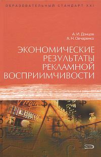 Книга Экономические результаты рекламной восприимчивости