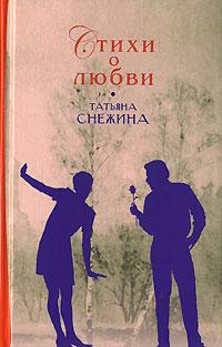 Татьяна Снежина. Стихи о любви