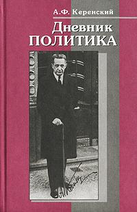 Книга Дневник политика