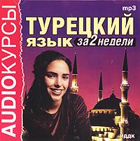 Турецкий язык за 2 недели (аудиокнига MP3) ( DISC-1536 )