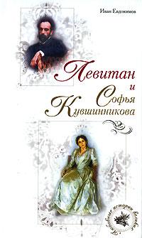 Книга Левитан и Софья Кувшинникова