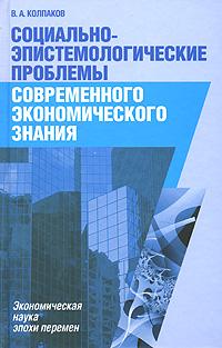 Социально-эпистемологические проблемы современного экономического знания. Экономическая наука эпохи перемен ( 978-5-88373-004-6 )