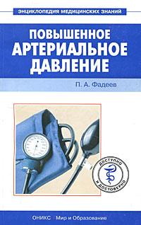 Повышенное артериальное давление ( 978-5-488-01544-9, 978-5-94666-455-4 )