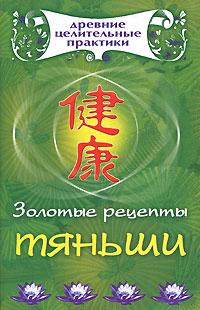 """Золотые рецепты """"Тяньши"""". Издание 6"""
