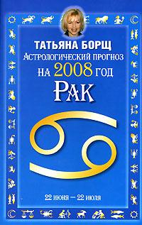 Астрологический прогноз на 2008 год. Рак. Татьяна Борщ