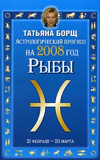 Астрологический прогноз на 2008 год. Рыбы. Татьяна Борщ