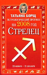 Астрологический прогноз на 2008 год. Стрелец. Татьяна Борщ