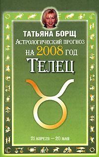 Астрологический прогноз на 2008 год. Телец. Татьяна Борщ