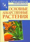 Основные лекарственные растения