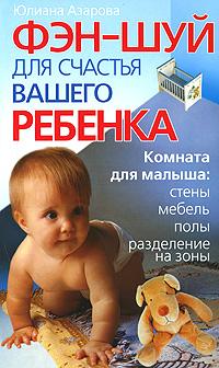 Фэн-шуй для счастья вашего ребенка. Юлиана Азарова