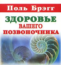 Здоровье вашего позвоночника (миниатюрное издание) ( 978-5-17-044515-8 )