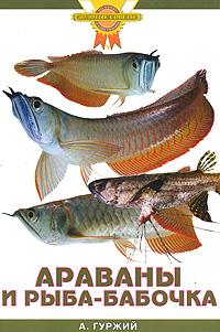 Араваны и рыба-бабочка