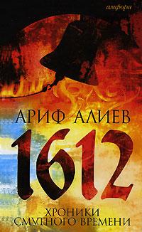 1612. Хроники Смутного времени