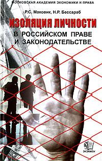 Изоляция личности в российском праве и законодательстве ( 978-5-377-00214-7 )