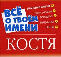 Все о твоем имени. Костя ( 978-985-16-0823-8 )