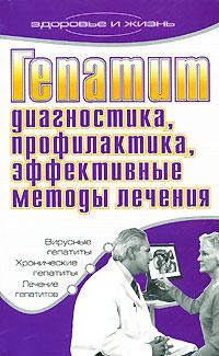 Гепатит. Диагностика, профилактика, эффективные методы лечения ( 978-5-17-045656-7 )