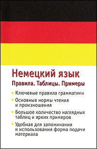 Немецкий язык. Правила. Таблицы. Примеры
