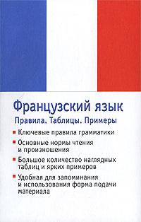Французский язык. Правила. Таблицы. Примеры