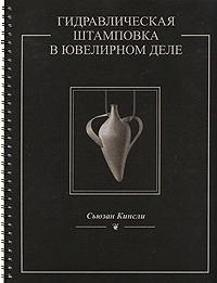 Гидравлическая штамповка в ювелирном деле (на спирали) ( 5-902719-16-X, 0-9635832-0-4 )