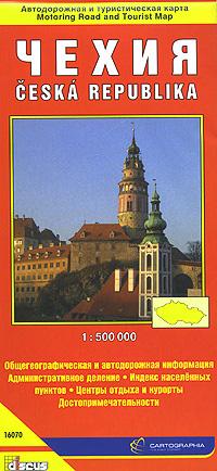 Чехия. Автодорожная и туристическая карта