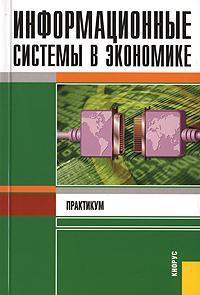 Книга Информационные системы в экономике. Практикум