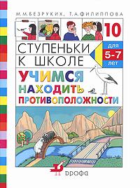 Ступеньки к школе. Учимся находить противоположности. Тетрадь № 10. 4-е изд
