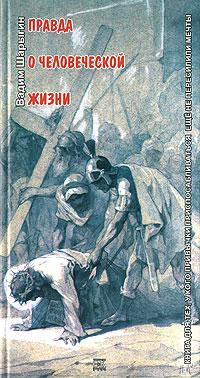 Правда о человеческой жизни, Вадим Шарыгин