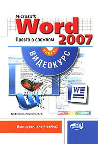 Microsoft Word 2007. ������ � ������� (+ CD-ROM)