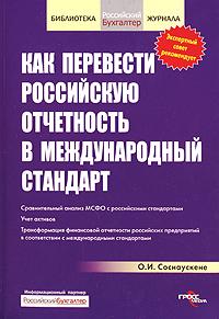 Книга Как перевести российскую отчетность в международный стандарт