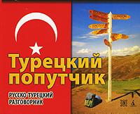 Турецкий попутчик. Русско-турецкий разговорник