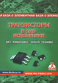 Транзисторы в SMD исполнении. Том 2. Nec, Panasonic, Sanyo, Toshiba