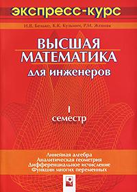 Высшая математика для инженеров. 1 семестр. Экспресс-курс12296407Экспресс-курс разбит на две части соответственно семестрам и содержит необходимый минимум для сдачи экзамена. Наглядность в организации материала, удачно подобранные примеры позволяют эффективно и в сжатые сроки самостоятельно усвоить и повторить программу курса. Первая часть курса включает разделы Линейная алгебра, Аналитическая геометрия, Дифференциальное исчисление, Функции многих переменных. Для студентов инженерно-технических специальностей вузов.