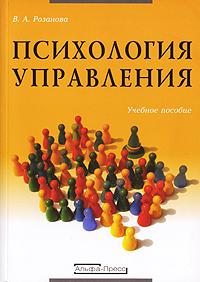 Психология управления ( 978-5-94280-294-3 )